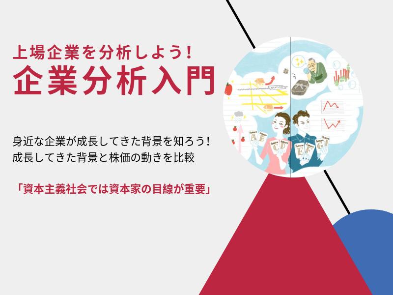 【ストアカ講座】上場企業を分析しよう!「企業分析入門」